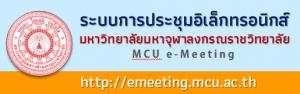 emeeting_banner-2